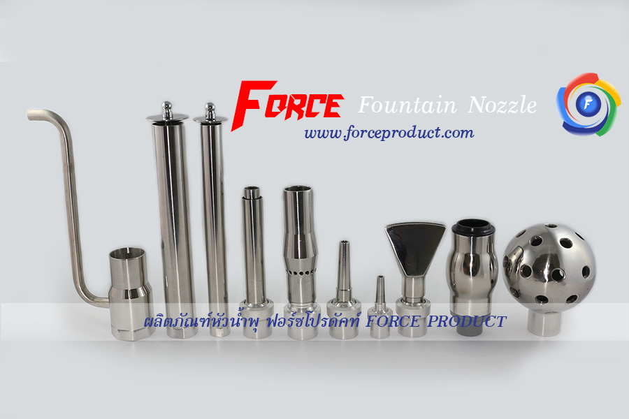 002_Fountain_nozzle-Force=Product.jpg